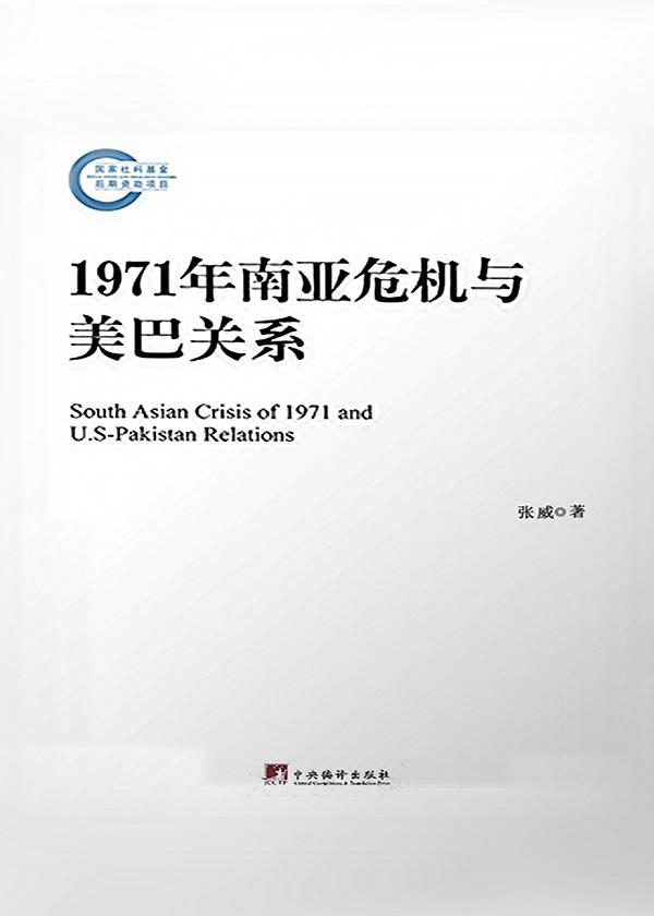 1971年南亚危机与美巴关系:冷战时期地区危机与大国战略的互动性研究