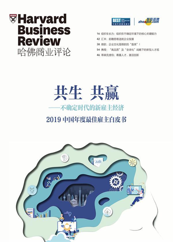 共生·共赢——不确定时期的新雇主经济(《哈佛商业评论》增刊)