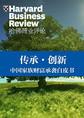 传承·创新:中国家族财富承袭白皮书