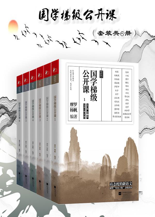 国学梯级公开课(套装共6册)