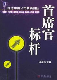 首席官标杆:打造中国公司精英团队