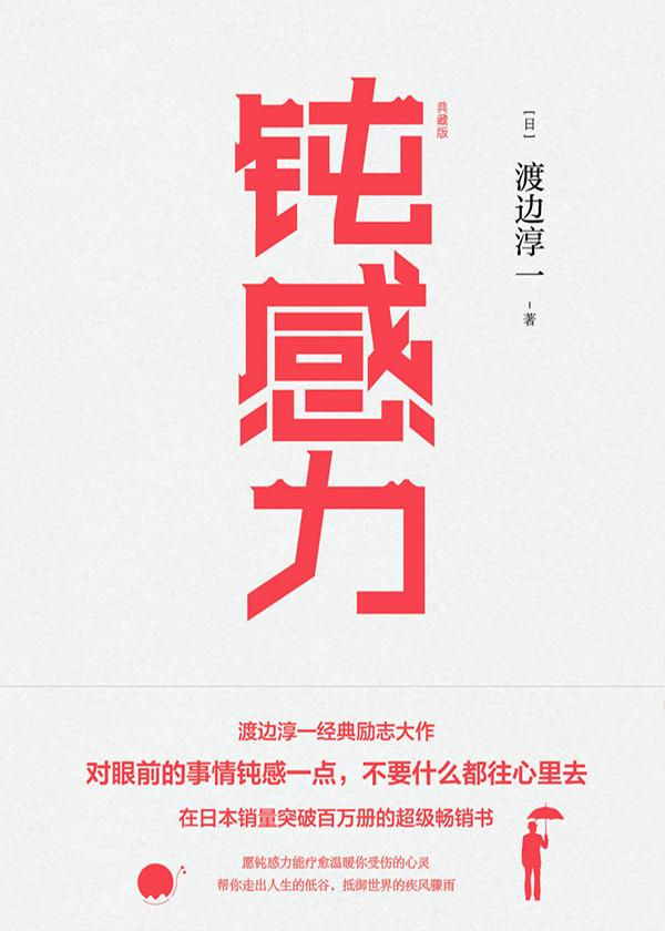 钝感力(典藏版)