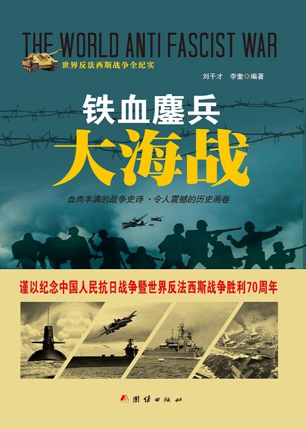 世界反法西斯战争全纪实——铁血鏖兵大海战