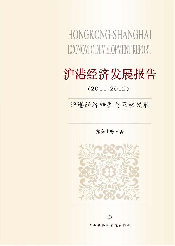 沪港经济发展报告:沪港经济转型和互动发展(2011~2012)