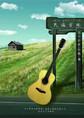 民谣吉他 流行金曲