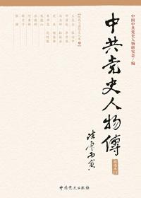 中共党史人物传领袖卷之朱德传