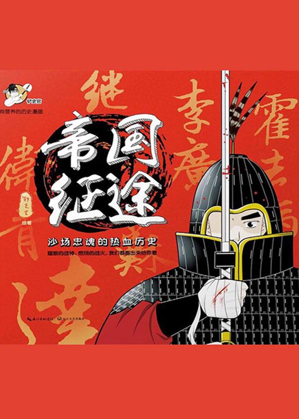 帝国征途:沙场忠魂的热血历史