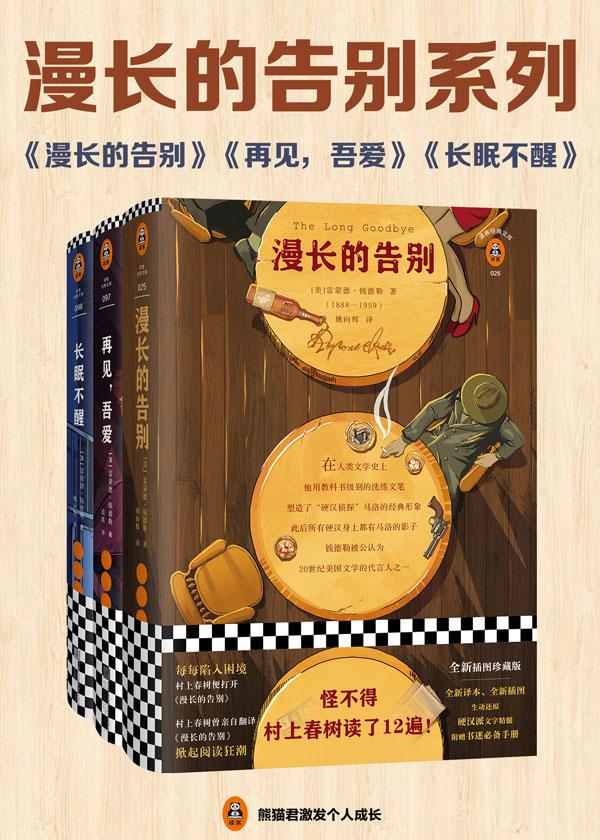漫长的告别系列:钱德勒小说精选(共3册)
