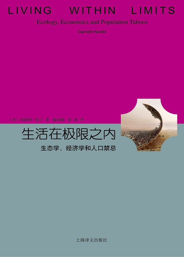 生活在极限之内:生态学、经济学和人口禁忌