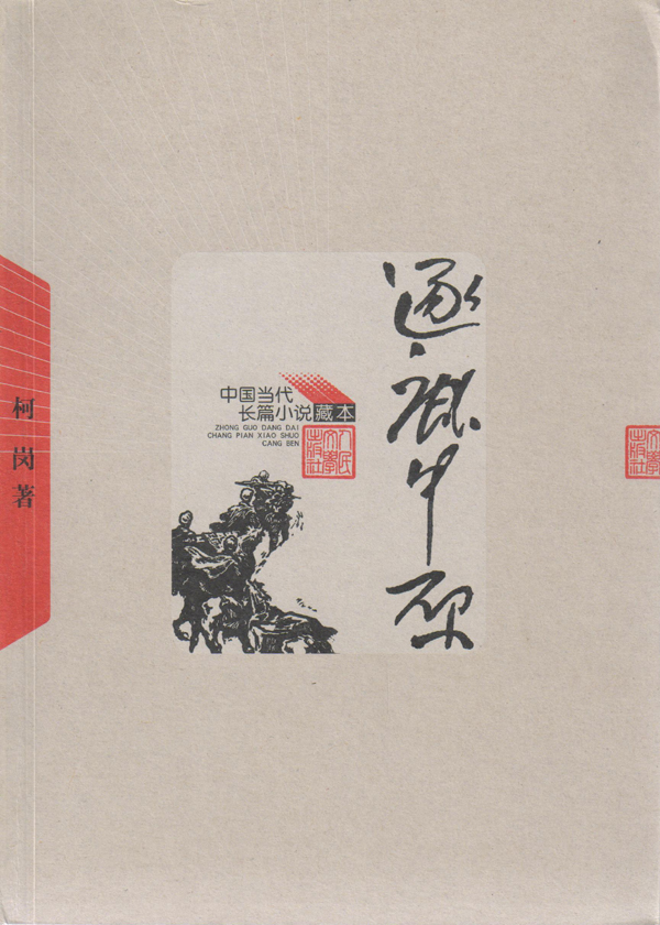 中国当代长篇小说藏本·逐鹿中原