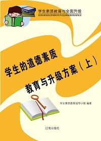 学生的道德素质教育与升级方案(上)