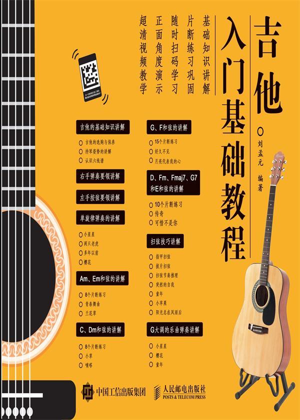 吉他入门基础教程