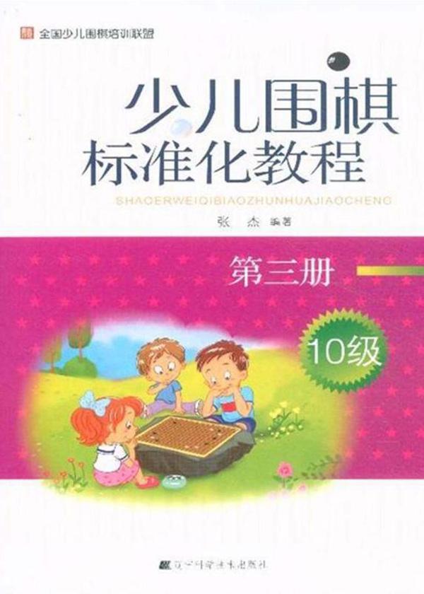 少儿围棋标准化教程 第三册