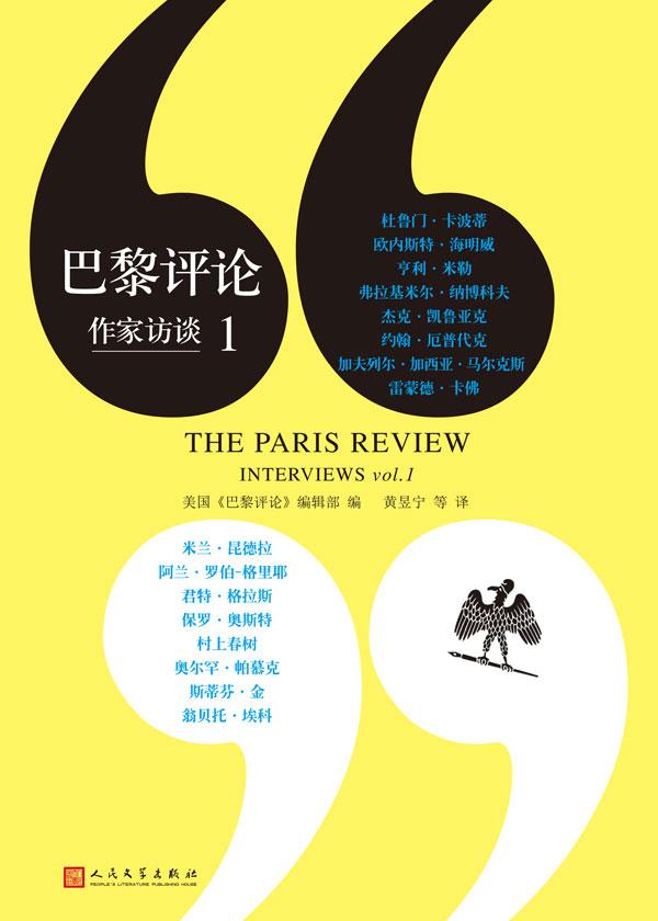 巴黎评论·作家访谈1