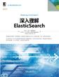 深入理解ElasticSearch