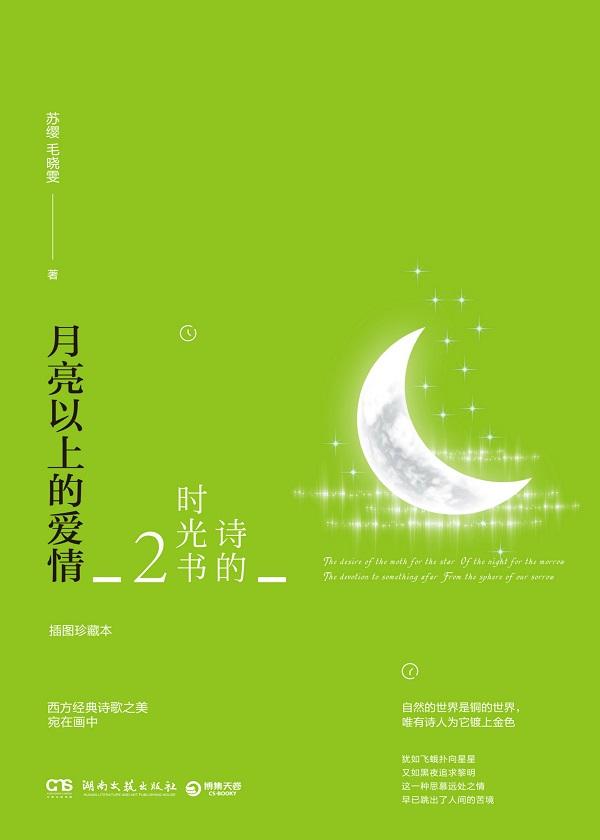 诗的时光书2:月亮以上的爱情