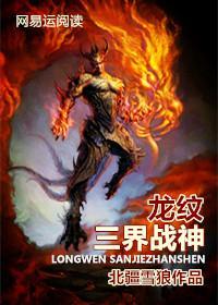 龙纹:三界战神