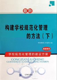 构建学校规范化管理的方法(下)