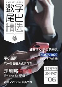 数字尾巴精选(第6期)随手拍特辑