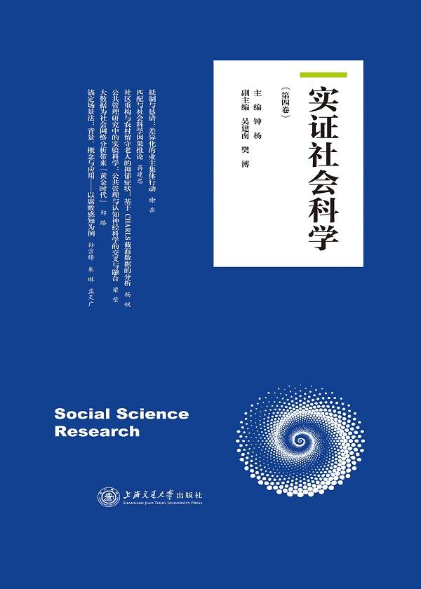 实证社会科学(第四卷)