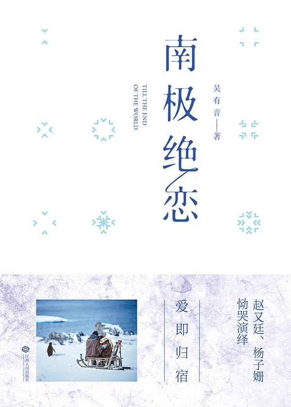南极绝恋(赵又廷、杨子姗主演《南极之恋》原著小说)