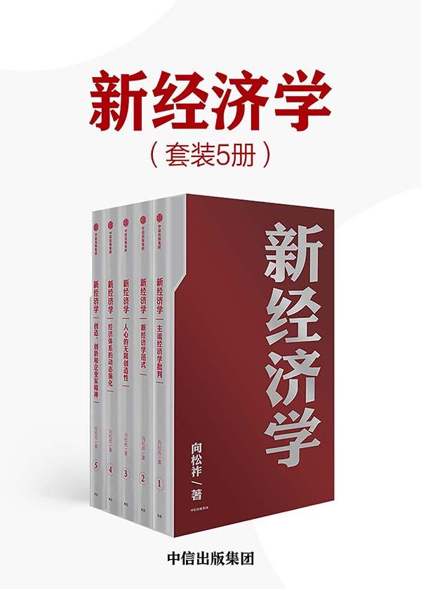 新经济学(套装5册)