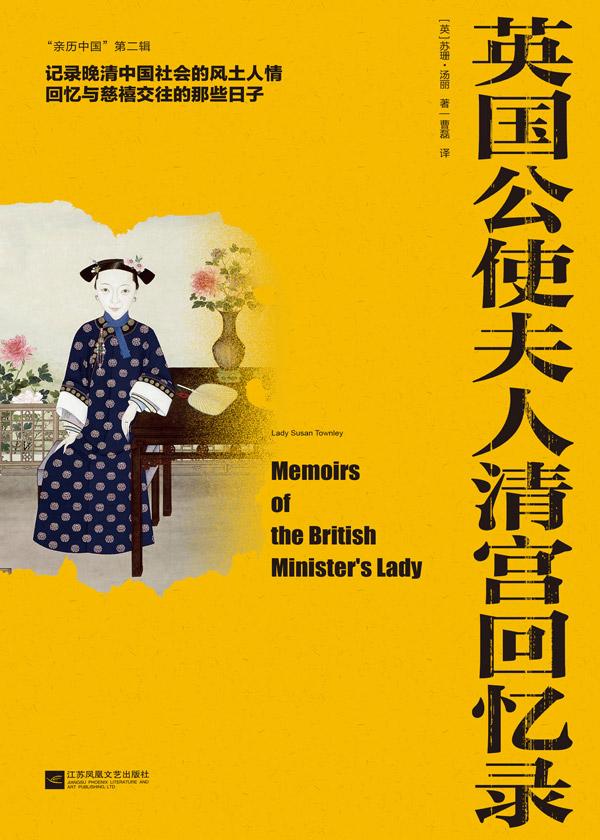 英国公使夫人清宫回忆录