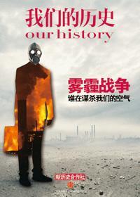 我们的历史·雾霾战争