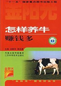 怎样养牛赚钱多