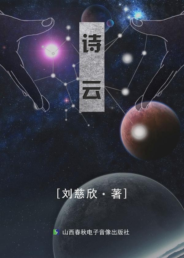 刘慈欣经典作品集:诗云