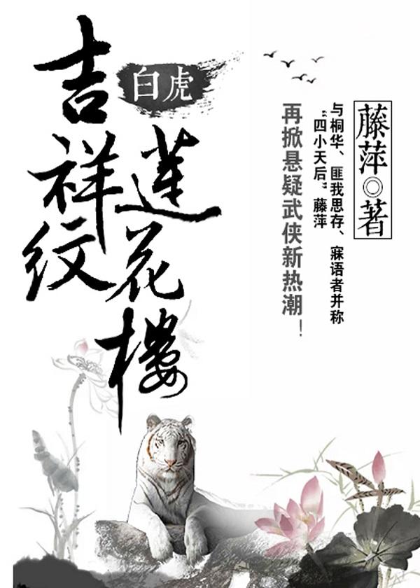 吉祥纹莲花楼·白虎