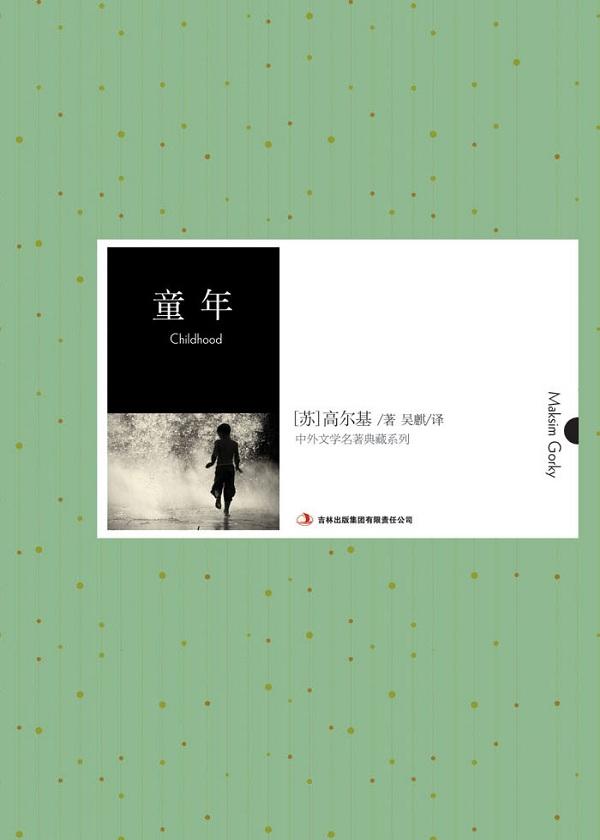 童年(中外文学名著典藏系列)