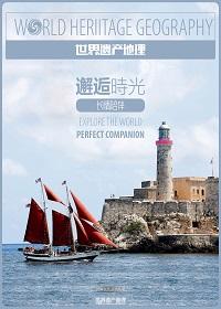 世界文化必读丛书:邂逅时光——长情陪伴