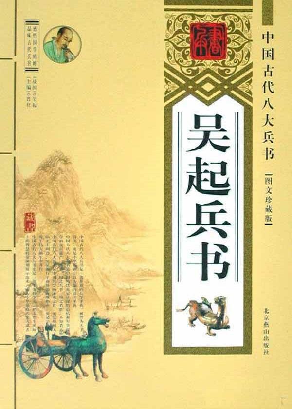 中国古代八大兵书——吴起兵书