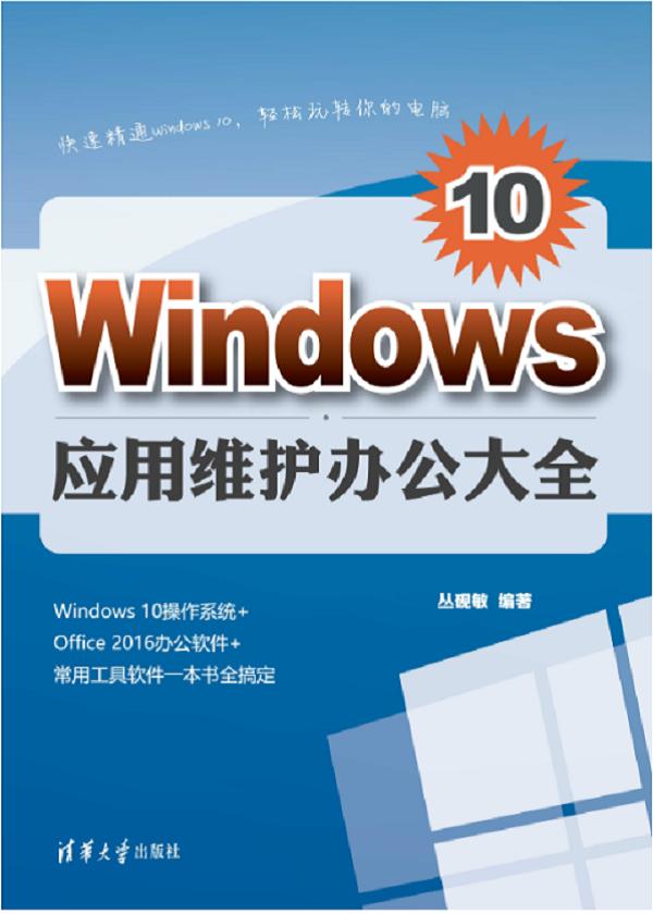 Windows 10应用维护办公大全