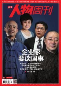 《南方人物周刊》2013年第25期