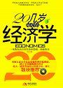 20几岁,每天学点经济学(一本教你从日常生活中挣钱的书)