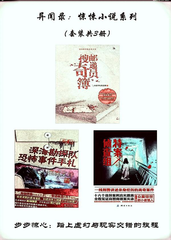 异闻录:惊悚小说系列(套装共3册)