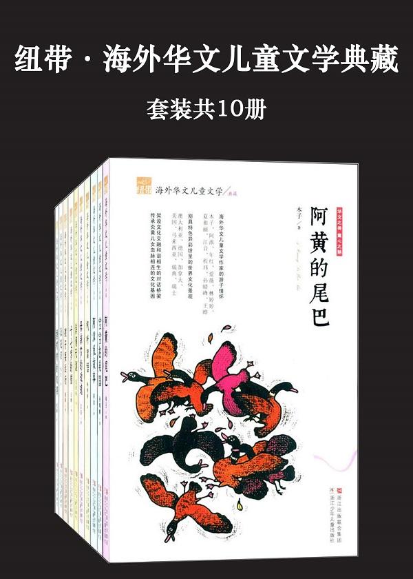 纽带·海外华文儿童文学典藏(套装共10册)