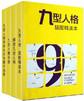 九型人格(套装共3册)