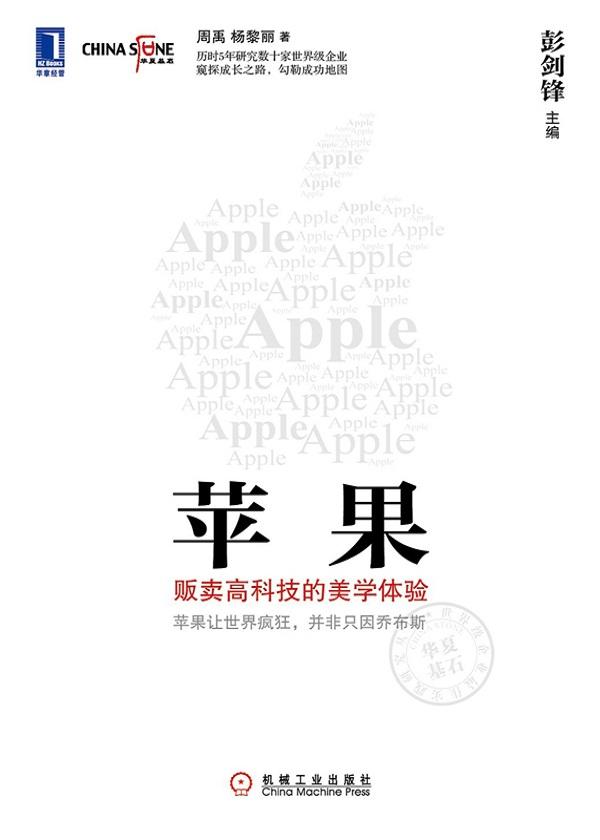 苹果:贩卖高科技的美学体验
