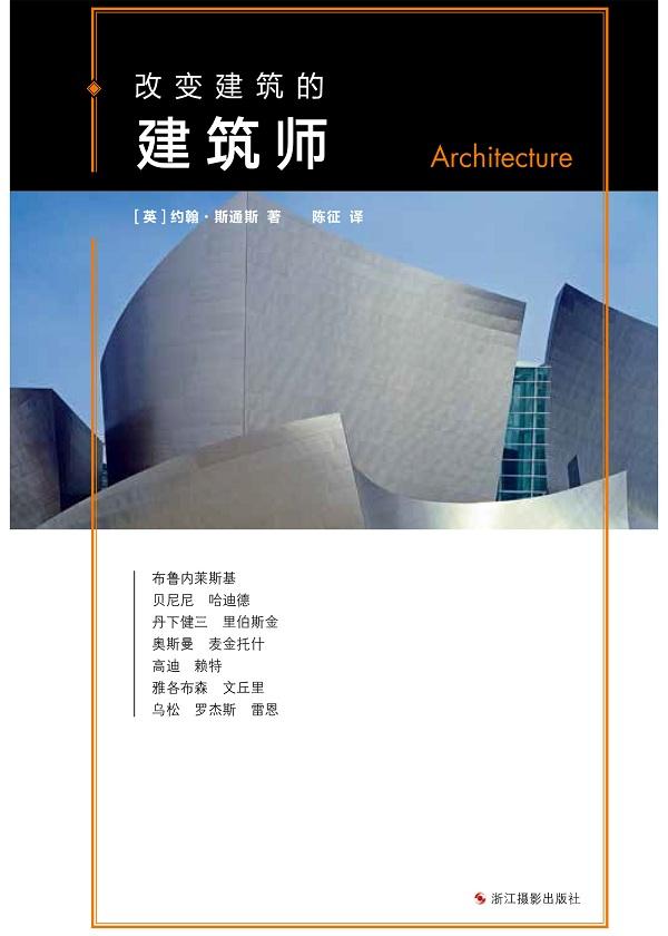 改变建筑的建筑师(改变系列)