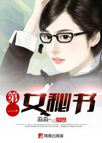 第一女秘书