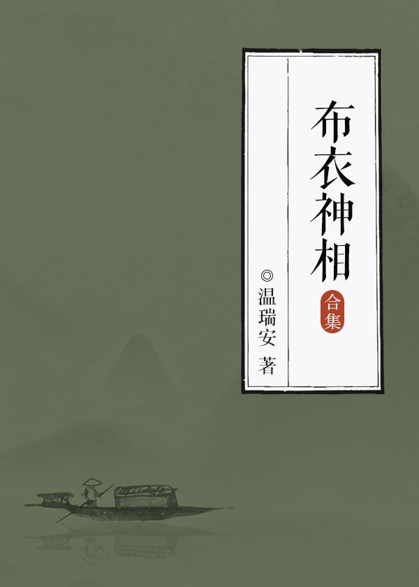 布衣神相(共8册)
