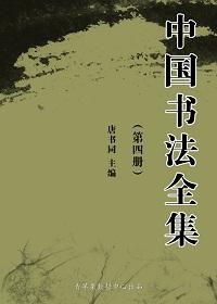 中国书法全集(第四册)
