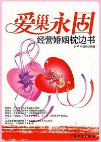 爱巢永固:经营婚姻枕边书