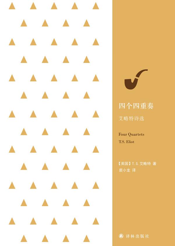 经典诗歌译丛·四个四重奏:艾略特诗选