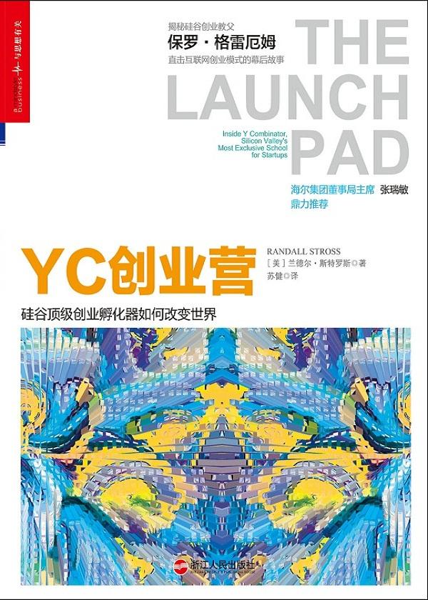 YC创业营:硅谷顶级创业孵化器如何改变世界