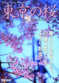 Tokyo Cherry Blossom 东京之樱 ~练马・南藏院、学田公园・中村桥~