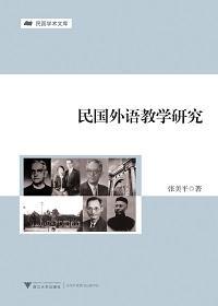 民国外语教学研究
